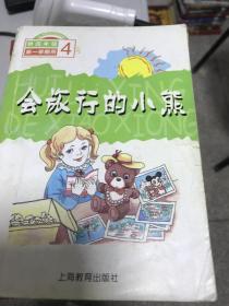 正版现货!会旅行的小熊 4年级  第 1学期9787532090747