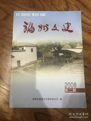 福建文史 2008年第2期