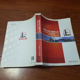 中国石油化工集团公司 资金集中管理信息系统(TMS)用户使用手册(2.0版)