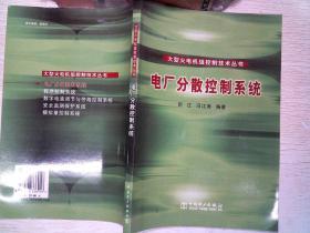 电厂分散控制系统/大型火电机组控制技术丛书