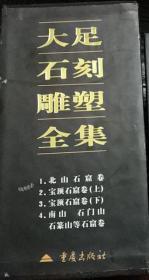 大足石刻雕塑全集(全4卷)精装盒装