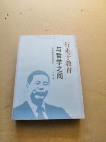行走于教育与哲学之间:冯俊教育讲演录(作者冯俊签赠本)