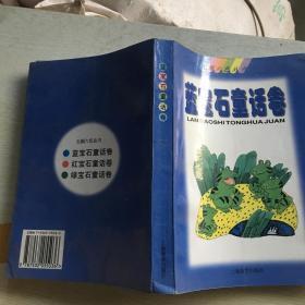 蓝宝石童话卷:荒诞童话