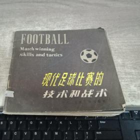 现代足球比赛的技术和战术