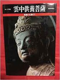 魅惑の仏像 17 云中供养菩萨