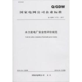 Q/GDW 11713—2017 水力发电厂安全性评价规范
