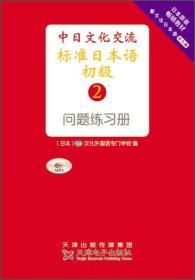 中日文化交流標準日本語:問題練習冊:2:初級