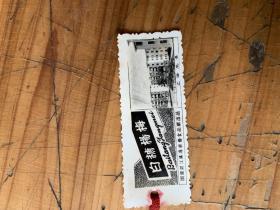 3136:50年代 照片式书签 上海风采  白糖杨梅 国营浙江镇海柴桥食品厂出品