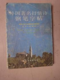 外国著名抒情诗钢笔字帖(1991年1版1印),