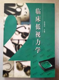 临床低视力学(第2版)99年一版一印 7508017382
