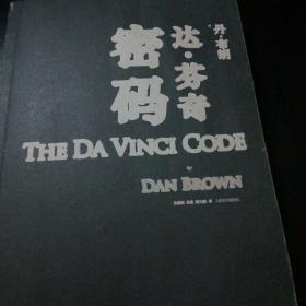 达芬奇密码