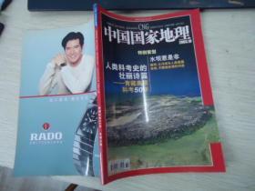 中国国家地理 2003年第10期 青藏科考50年 水坝之争