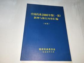中国药典2000年版(一部)新增与修订内容汇编(初稿)