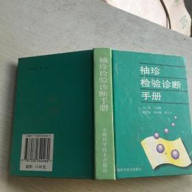袖珍检验诊断手册(第二版)