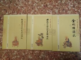 深入经藏•智慧如海:阿难问事佛吉凶经讲记(共三册)