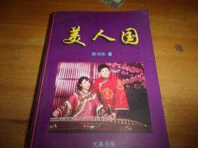 美人图 陈功伟--只印200册