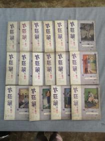 民国期刊:紫罗兰 第一卷(第1-24号 缺第6、7、8、9、10、13、16、21号)共16册合售,方形开本