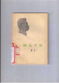 【※鲁迅著作.文革白皮本※】《朝花夕拾》1973年6月一版一印