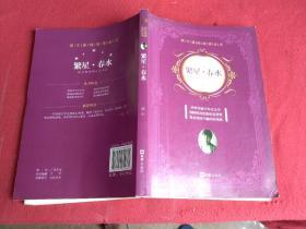 繁星春水------语文基础阅读丛书