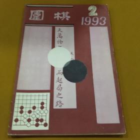 圍棋 1993-2