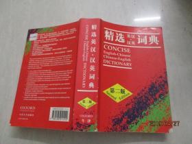精选英汉·汉英词典(第二版)  实物图  品如图  13-2