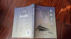 瓜瓞蕃海-胶东大地生命与文化的传承(作者陈久全签名本)