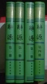 辞源【全4册精装】商务印书馆