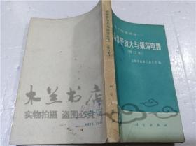 电子技术讲座(二) 晶体管放大与振荡电路(修订本) 上海市业余工业大学 科学出版社 1978年3月 32开平装