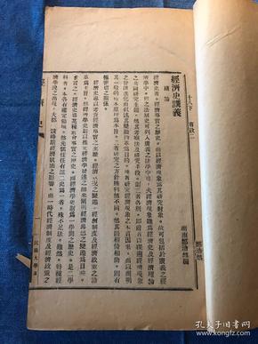 民国大学讲义《经济学》一巨厚册全   湖南郑浩然编  民国大学本校印刷部印