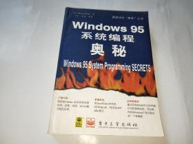 Windows 95系统编程奥秘【无盘】