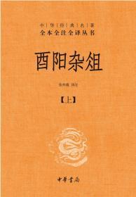 酉阳杂俎(中华经典名著全本全注全译 精装 全二册)