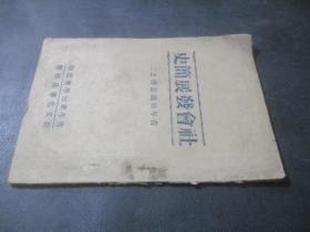 社会发展简史 青年知识丛书之二  民国35年