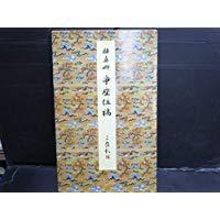 争座位稿 (1985年) (原色法帖选〈9〉)