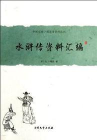 水浒传资料汇编(32开精装 全一册)