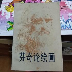 芬奇论绘画