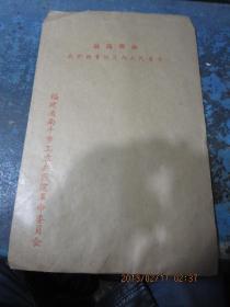 做假必备,      文革信封    最高指示《福建省南平市工农兵医院革命委员会》空白信封,       存于a纸箱177