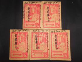 《幼学琼林详解》一套五本全,民国二十一年石印漂亮的红色彩印书衣,内有很多图,其中卷一和卷二几乎每页上边都有一个图文并茂的典故图。