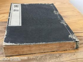民国线装 《书经》 4册全(合订1册,大开本)