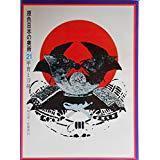 原色日本的美术21 甲冑和刀剑