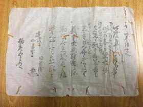 清代日本木版印刷建武三年(1336年)古文书一张