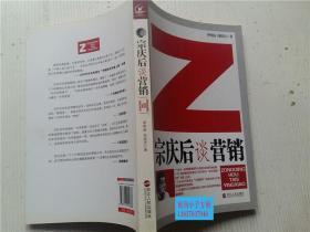 宗庆后谈营销 李野新、周俊宏  著 浙江人民出版社 9787213040368 开本16