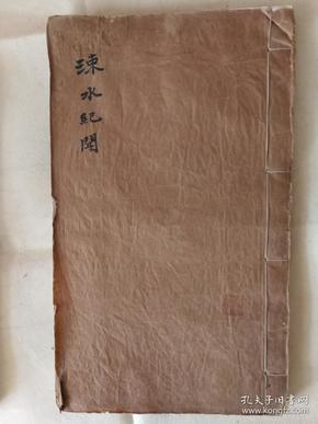 司马光—涑水纪闻(光绪木刻)