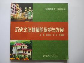 历史文化村镇的保护与发展