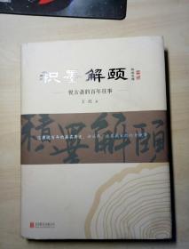 积墨解颐:悦古斋的百年往事【作者签赠钤印本】