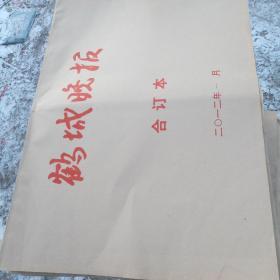 鹤城晚报合订本。(2012年1-----12)