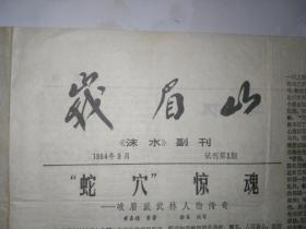 峨眉山  《沫水》副刊  试刊第3期