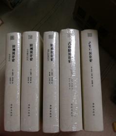 古罗马风化史 + 古希腊风化史 + 欧洲风化史(风流世纪+ 资产阶级时代 + 文艺复兴时代),五部合售