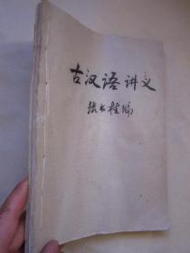 《古汉语讲义》张书桂编、16开线装、清晰蜡刻油印本 、有划线字迹、完整无缺100页、