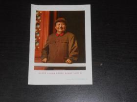 毛主席画片 (32开,尺寸:17*12.5公分)