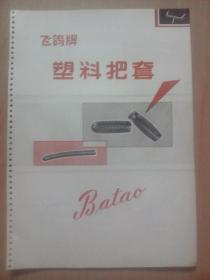 """商标---天津飞鸽牌`丶红旗牌自行车:""""塑料把套""""(文革品,印毛主席语录)"""